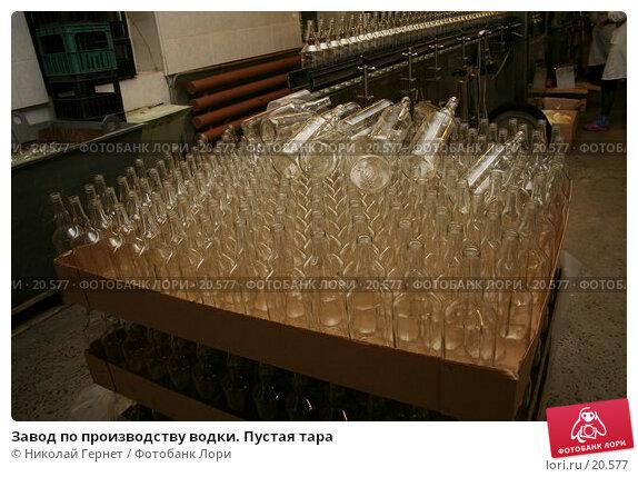 Завод по производству водки. Пустая тара, фото № 20577, снято 30 ноября 2006 г. (c) Николай Гернет / Фотобанк Лори
