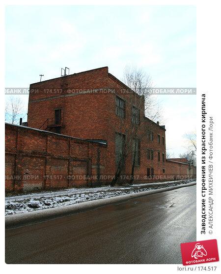 Заводские строения из красного кирпича, фото № 174517, снято 13 января 2008 г. (c) АЛЕКСАНДР МИХЕИЧЕВ / Фотобанк Лори
