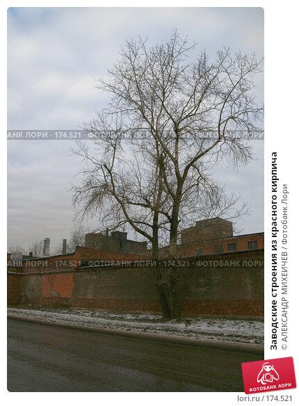 Заводские строения из красного кирпича, фото № 174521, снято 13 января 2008 г. (c) АЛЕКСАНДР МИХЕИЧЕВ / Фотобанк Лори