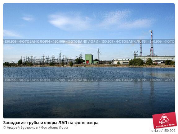 Заводские трубы и опоры ЛЭП на фоне озера, фото № 150909, снято 27 сентября 2007 г. (c) Андрей Бурдюков / Фотобанк Лори