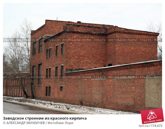 Заводское строение из красного кирпича, фото № 174673, снято 13 января 2008 г. (c) АЛЕКСАНДР МИХЕИЧЕВ / Фотобанк Лори