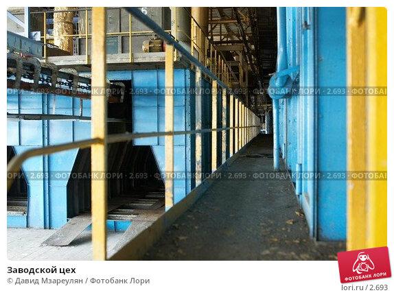Заводской цех, фото № 2693, снято 11 июля 2004 г. (c) Давид Мзареулян / Фотобанк Лори