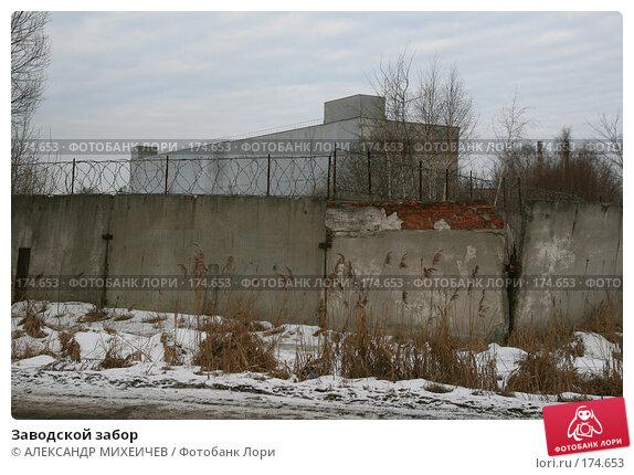 Купить «Заводской забор», фото № 174653, снято 13 января 2008 г. (c) АЛЕКСАНДР МИХЕИЧЕВ / Фотобанк Лори