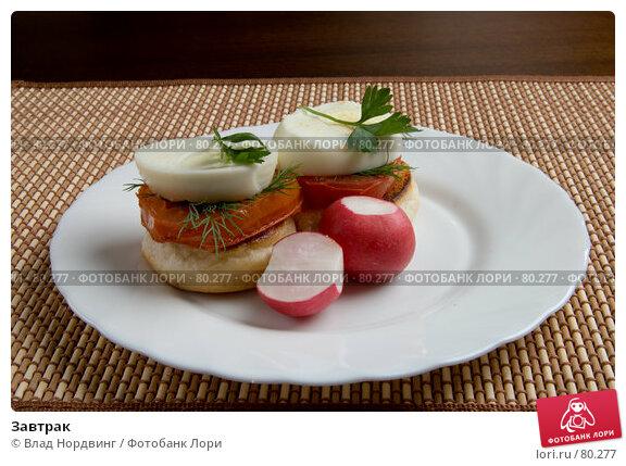 Завтрак, фото № 80277, снято 6 сентября 2007 г. (c) Влад Нордвинг / Фотобанк Лори