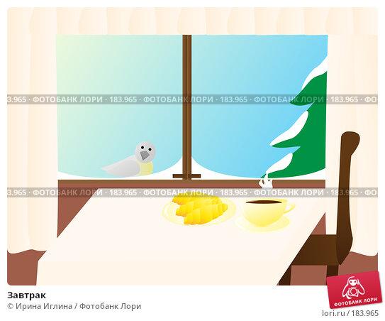 Купить «Завтрак», иллюстрация № 183965 (c) Ирина Иглина / Фотобанк Лори