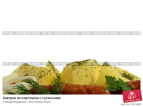 Завтрак из картошки с сосисками, фото № 107465, снято 12 октября 2007 г. (c) Влад Нордвинг / Фотобанк Лори