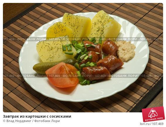 Завтрак из картошки с сосисками, фото № 107469, снято 27 октября 2016 г. (c) Влад Нордвинг / Фотобанк Лори