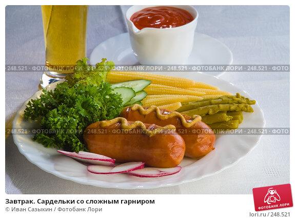 Купить «Завтрак. Сардельки со сложным гарниром», фото № 248521, снято 22 июля 2004 г. (c) Иван Сазыкин / Фотобанк Лори