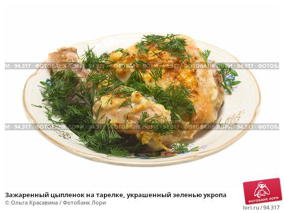 Зажаренный цыпленок на тарелке, украшенный зеленью укропа, фото № 94317, снято 30 сентября 2007 г. (c) Ольга Красавина / Фотобанк Лори