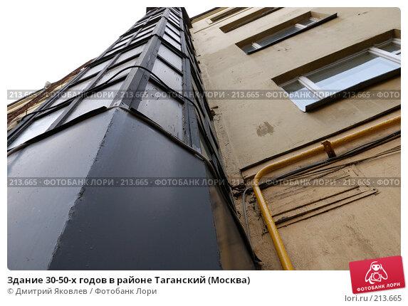 Купить «Здание 30-50-х годов в районе Таганский (Москва)», фото № 213665, снято 1 марта 2008 г. (c) Дмитрий Яковлев / Фотобанк Лори