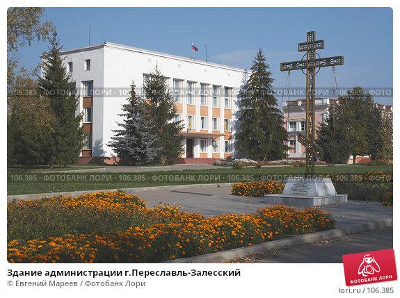 Здание администрации г.Переславль-Залесский, фото № 106385, снято 28 сентября 2007 г. (c) Евгений Мареев / Фотобанк Лори