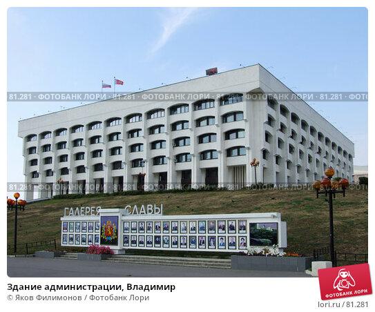 Здание администрации, Владимир, фото № 81281, снято 7 сентября 2007 г. (c) Яков Филимонов / Фотобанк Лори