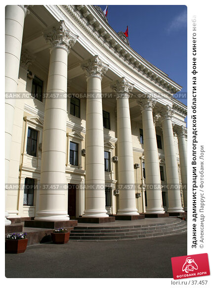 Здание администрации Волгоградской области на фоне синего неба, фото № 37457, снято 3 сентября 2006 г. (c) Александр Паррус / Фотобанк Лори