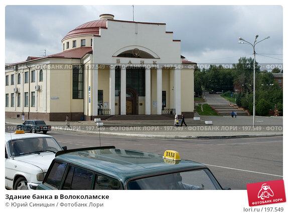 Здание банка в Волоколамске, фото № 197549, снято 26 августа 2007 г. (c) Юрий Синицын / Фотобанк Лори