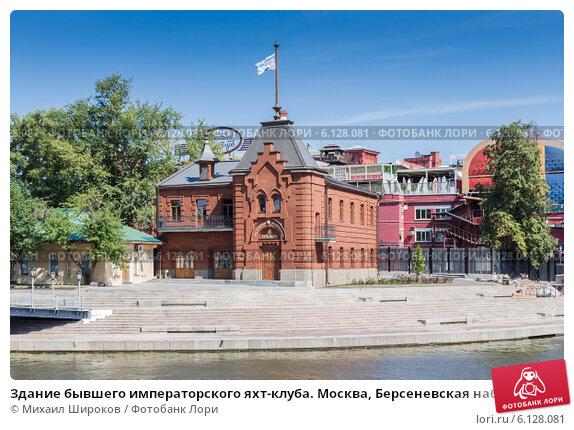 Императорский яхт клуб москва берсеневская работа ночные клубы официант
