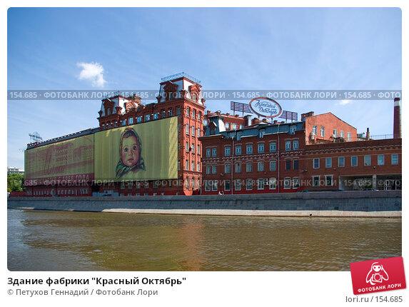 """Здание фабрики """"Красный Октябрь"""", фото № 154685, снято 9 июня 2007 г. (c) Петухов Геннадий / Фотобанк Лори"""