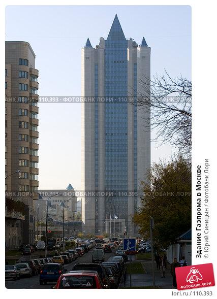 Купить «Здание Газпрома в Москве», фото № 110393, снято 26 сентября 2007 г. (c) Юрий Синицын / Фотобанк Лори