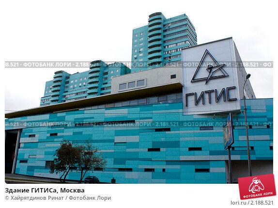 Купить «Здание ГИТИСа, Москва», фото № 2188521, снято 30 октября 2010 г. (c) Хайрятдинов Ринат / Фотобанк Лори