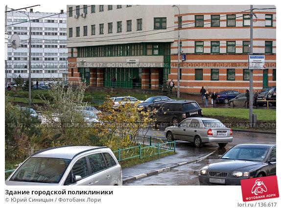 Купить «Здание городской поликлиники», фото № 136617, снято 2 ноября 2007 г. (c) Юрий Синицын / Фотобанк Лори