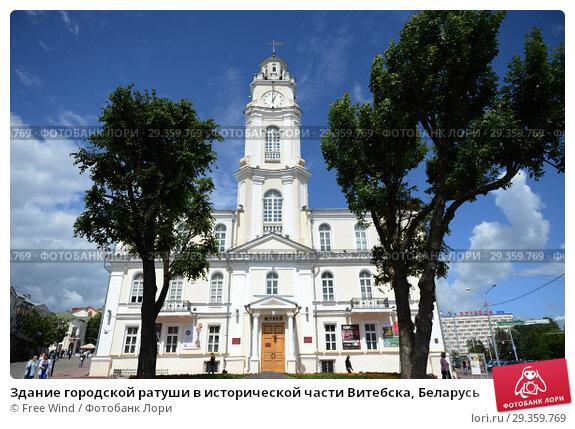 Купить «Здание городской ратуши в исторической части Витебска, Беларусь», фото № 29359769, снято 8 июля 2016 г. (c) Free Wind / Фотобанк Лори