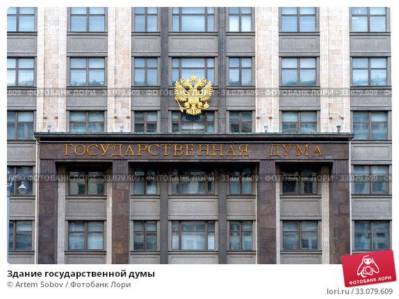 Купить «Здание государственной думы», фото № 33079609, снято 5 октября 2019 г. (c) Artem Sobov / Фотобанк Лори