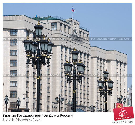 Здание Государственной Думы России, фото № 286549, снято 3 мая 2008 г. (c) urchin / Фотобанк Лори