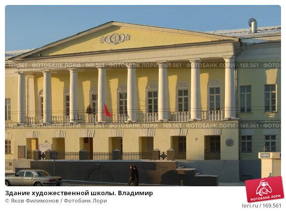 Здание художественной школы. Владимир, фото № 169561, снято 1 января 2008 г. (c) Яков Филимонов / Фотобанк Лори