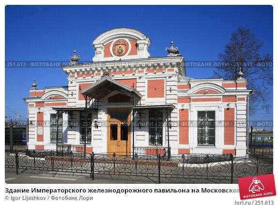 Здание Императорского железнодорожного павильона на Московском вокзале в Нижнем Новгороде, фото № 251613, снято 13 апреля 2008 г. (c) Igor Lijashkov / Фотобанк Лори