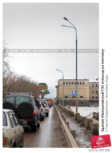 Здание Иваньковской ГЭС и въезд на плотину, фото № 201509, снято 9 февраля 2008 г. (c) Сергей Лаврентьев / Фотобанк Лори