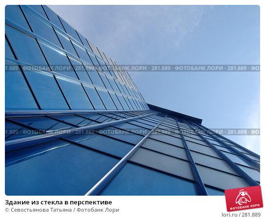 Здание из стекла в перспективе, фото № 281889, снято 11 мая 2008 г. (c) Севостьянова Татьяна / Фотобанк Лори