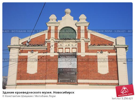 Здание краеведческого музея. Новосибирск (2012 год). Редакционное фото, фотограф Константин Шишкин / Фотобанк Лори