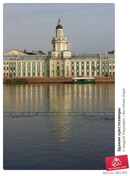 Здание кунсткамеры, фото № 301977, снято 8 мая 2008 г. (c) Андрей Пашкевич / Фотобанк Лори