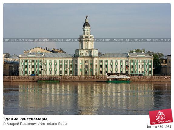 Здание кунсткамеры, фото № 301981, снято 8 мая 2008 г. (c) Андрей Пашкевич / Фотобанк Лори