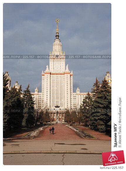 Здание МГУ, эксклюзивное фото № 225157, снято 16 марта 2008 г. (c) Alexei Tavix / Фотобанк Лори