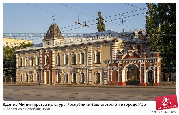Купить «Здание Министерства культуры Республики Башкортостан в городе Уфа», фото № 7610097, снято 8 июня 2015 г. (c) Коротнев / Фотобанк Лори