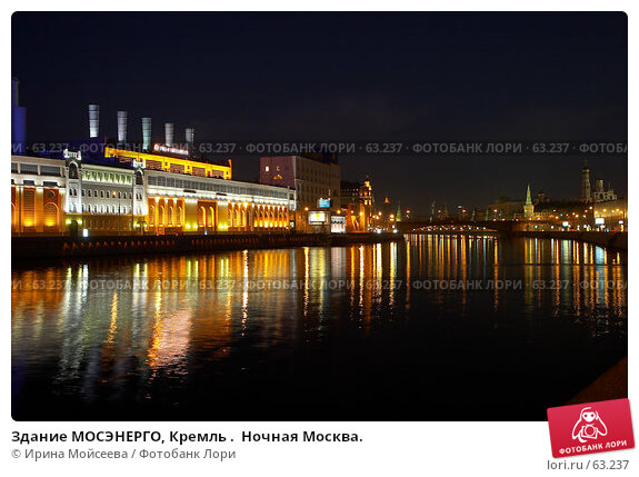 Здание МОСЭНЕРГО, Кремль .  Ночная Москва., фото № 63237, снято 13 июля 2007 г. (c) Ирина Мойсеева / Фотобанк Лори