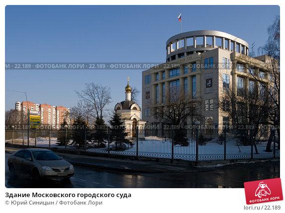 Здание Московского городского суда, фото № 22189, снято 8 марта 2007 г. (c) Юрий Синицын / Фотобанк Лори