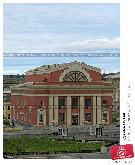 Здание музея, фото № 129777, снято 3 июля 2004 г. (c) Serg Zastavkin / Фотобанк Лори