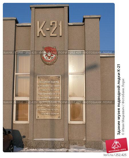 Здание музея подводной лодки К-21, фото № 252425, снято 29 февраля 2008 г. (c) Иван Мацкевич / Фотобанк Лори