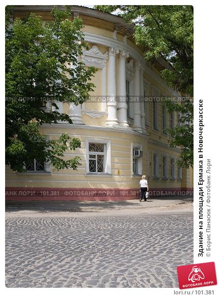 Купить «Здание на площади Ермака в Новочеркасске», фото № 101381, снято 1 июня 2007 г. (c) Борис Панасюк / Фотобанк Лори