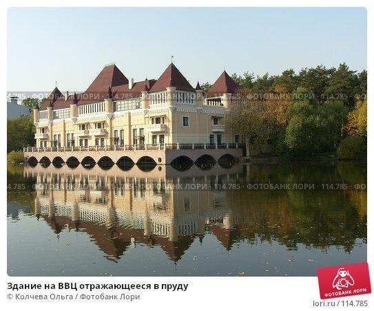Здание на ВВЦ отражающееся в пруду, фото № 114785, снято 29 сентября 2007 г. (c) Колчева Ольга / Фотобанк Лори