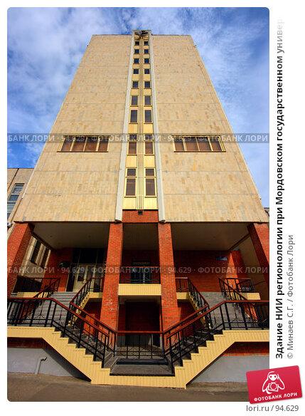 Здание НИИ регионологии при Мордовском государственном университете  имени Н.П. Огарева, фото № 94629, снято 28 мая 2017 г. (c) Минаев С.Г. / Фотобанк Лори