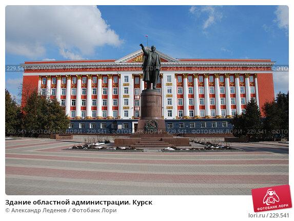 Здание областной администрации. Курск, фото № 229541, снято 10 января 2006 г. (c) Александр Леденев / Фотобанк Лори