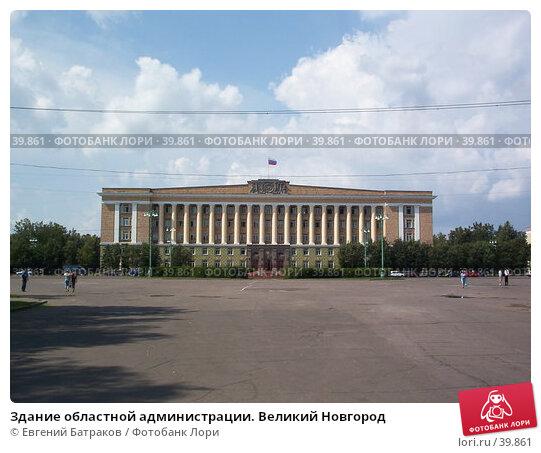 Здание областной администрации. Великий Новгород, фото № 39861, снято 22 июля 2003 г. (c) Евгений Батраков / Фотобанк Лори