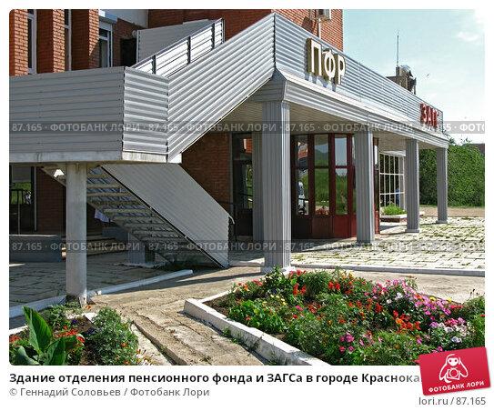 Здание отделения пенсионного фонда и ЗАГСа в городе Краснокаменске, фото № 87165, снято 26 июля 2007 г. (c) Геннадий Соловьев / Фотобанк Лори