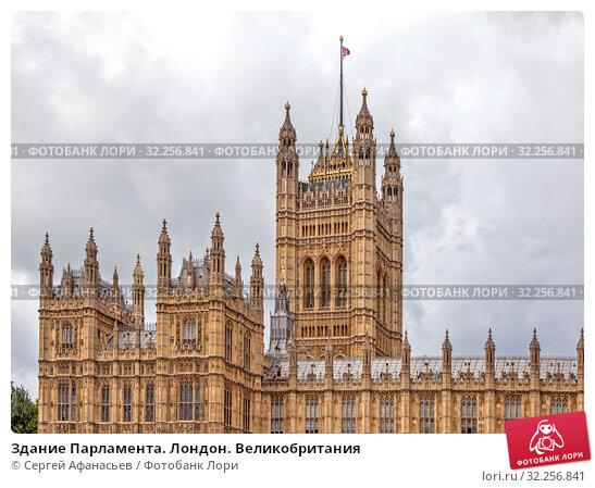 Купить «Здание Парламента. Лондон. Великобритания», фото № 32256841, снято 17 августа 2019 г. (c) Сергей Афанасьев / Фотобанк Лори