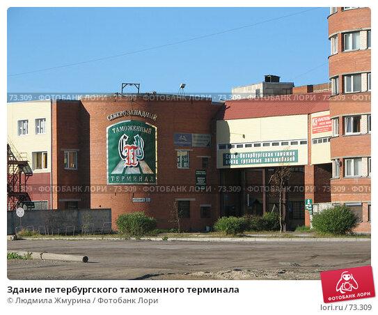 Здание петербургского таможенного терминала, фото № 73309, снято 19 августа 2007 г. (c) Людмила Жмурина / Фотобанк Лори