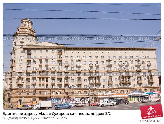 Здание по адресу Малая Сухаревская площадь дом 3/2, фото № 281321, снято 29 апреля 2008 г. (c) Эдуард Межерицкий / Фотобанк Лори
