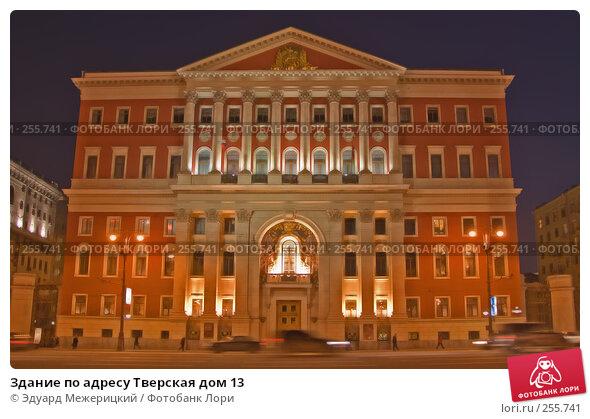 Здание по адресу Тверская дом 13, фото № 255741, снято 16 апреля 2008 г. (c) Эдуард Межерицкий / Фотобанк Лори