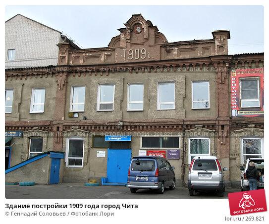 Здание постройки 1909 года город Чита, фото № 269821, снято 25 апреля 2008 г. (c) Геннадий Соловьев / Фотобанк Лори